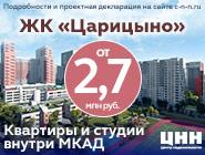 ЖК Царицыно-2! Квартиры в Москве от 64 тыс руб/м² Успей купить